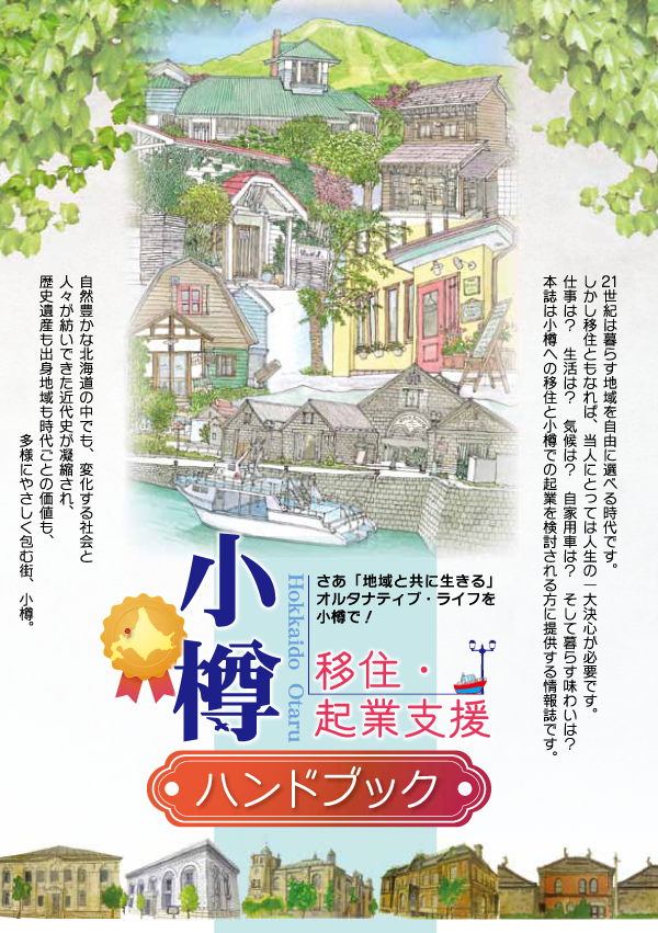小樽移住・起業支援ハンドブック-01