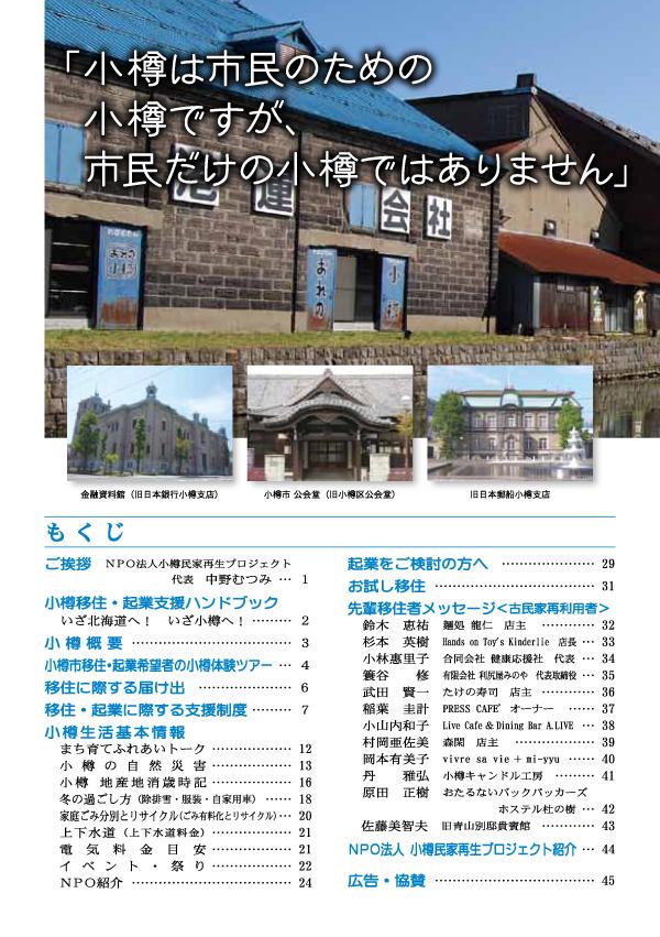 小樽移住・起業支援ハンドブック-02