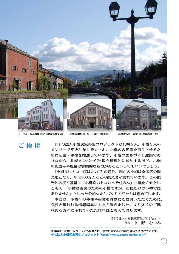 小樽移住・起業支援ハンドブック-03