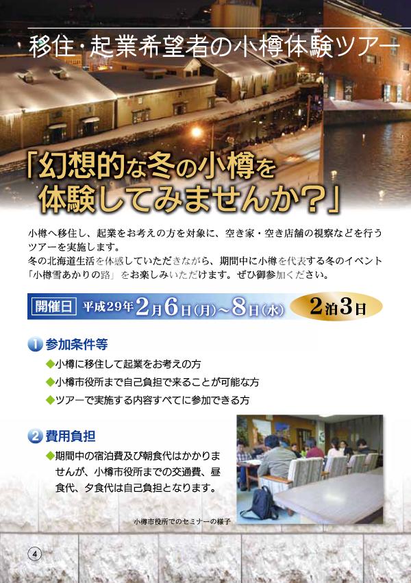 小樽移住・起業支援ハンドブック-06
