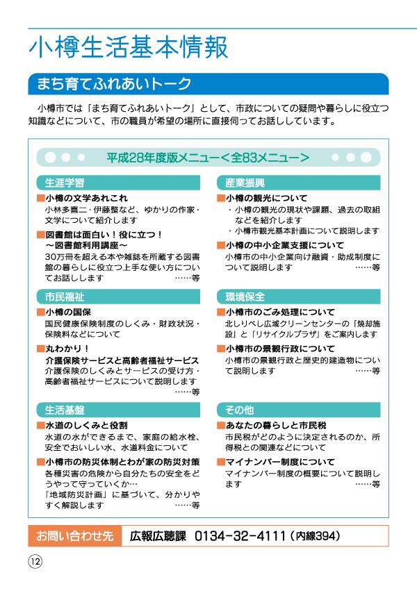 小樽移住・起業支援ハンドブック-14