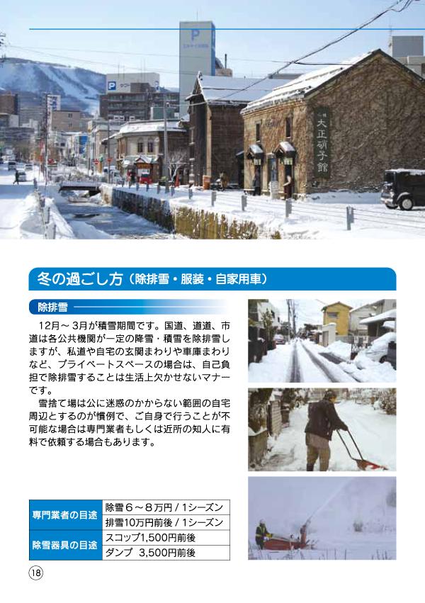 小樽移住・起業支援ハンドブック-20