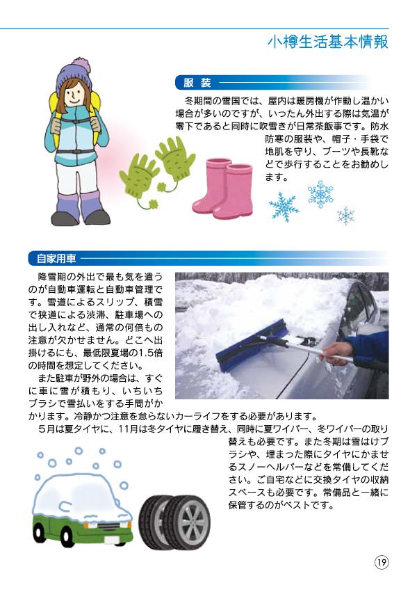 小樽移住・起業支援ハンドブック-21