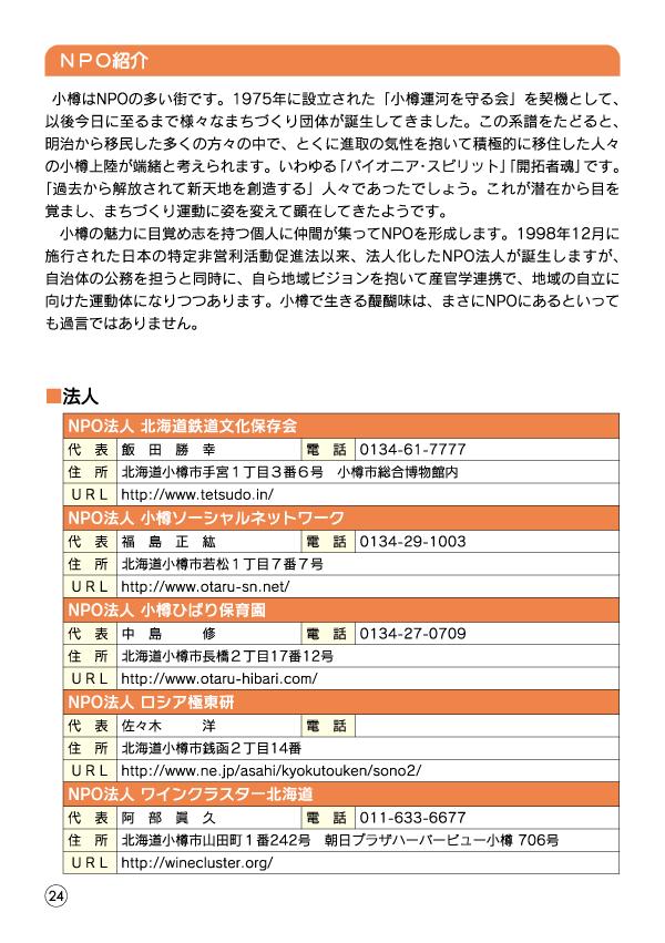 小樽移住・起業支援ハンドブック-26