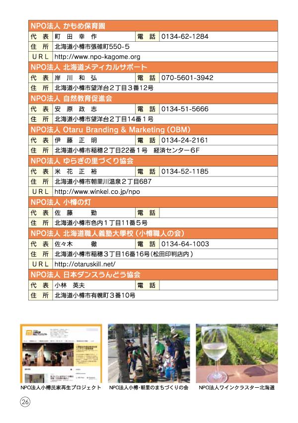 小樽移住・起業支援ハンドブック-28