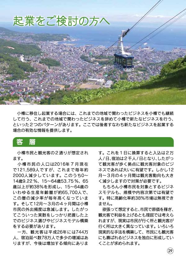 小樽移住・起業支援ハンドブック-31