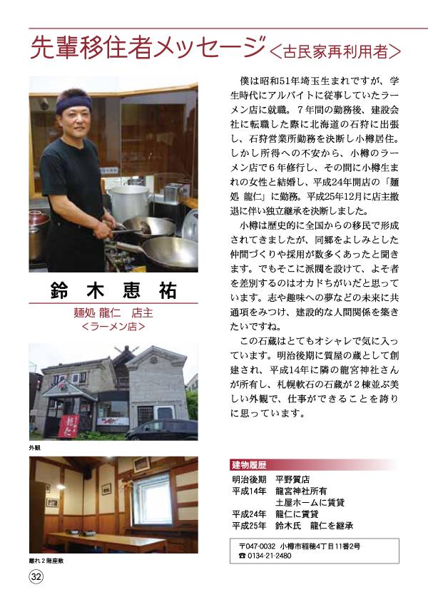小樽移住・起業支援ハンドブック-34