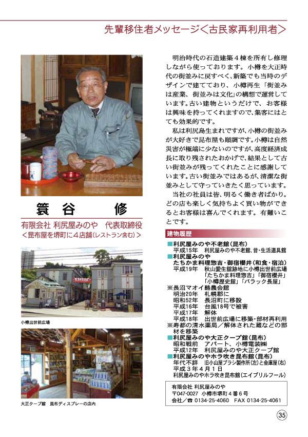 小樽移住・起業支援ハンドブック-37