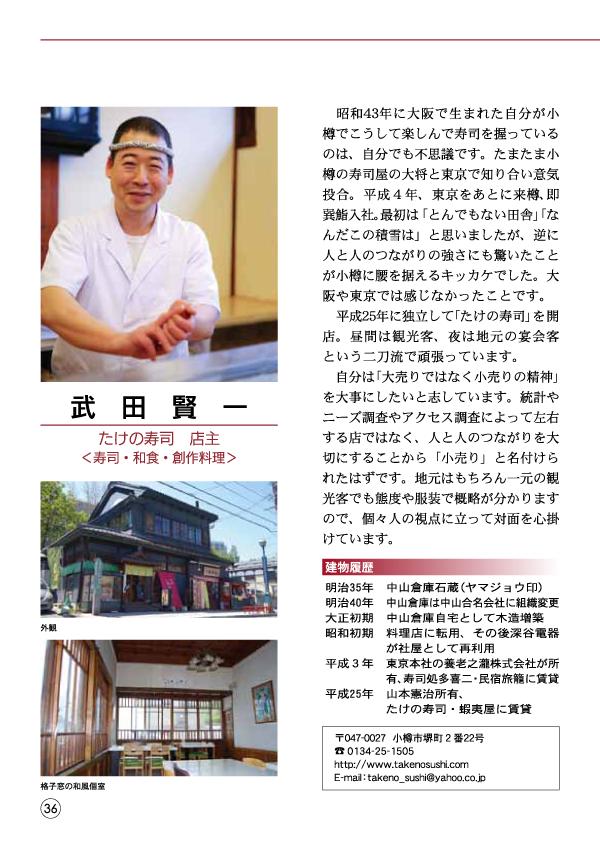 小樽移住・起業支援ハンドブック-38