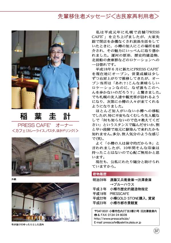小樽移住・起業支援ハンドブック-39