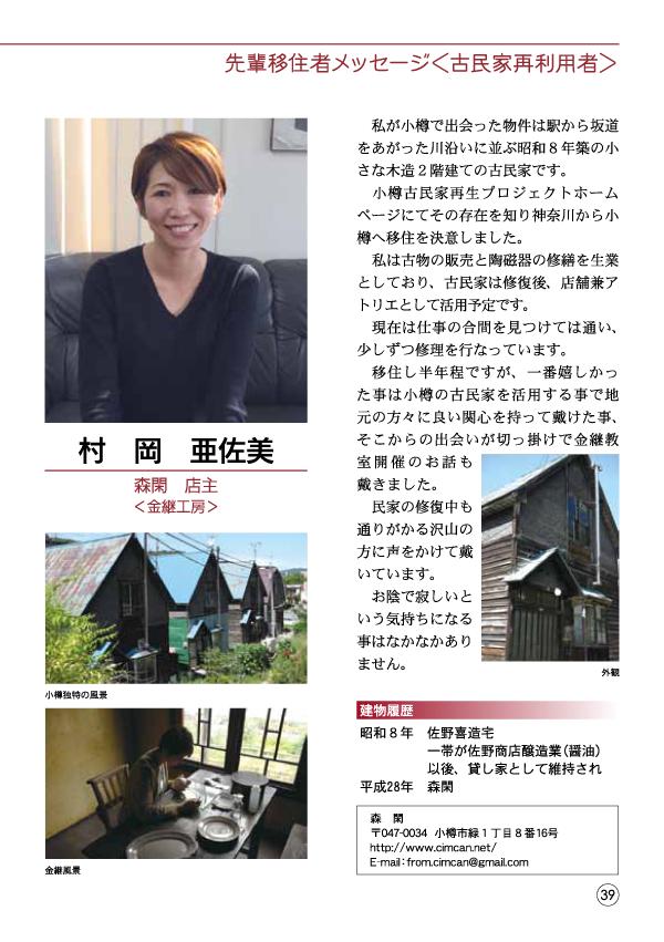 小樽移住・起業支援ハンドブック-41