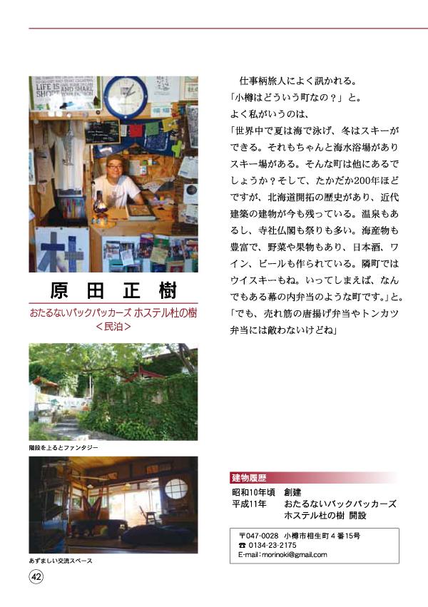 小樽移住・起業支援ハンドブック-44