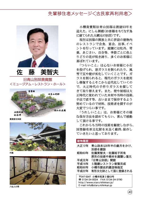 小樽移住・起業支援ハンドブック-45
