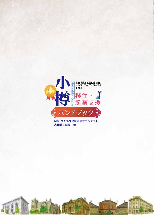 小樽移住・起業支援ハンドブック-60