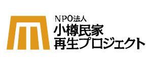 NPO法人 小樽民家再生プロジェクト