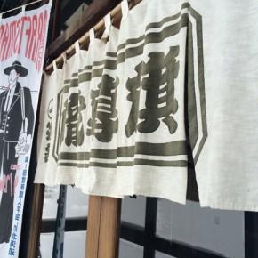 hataito外観4
