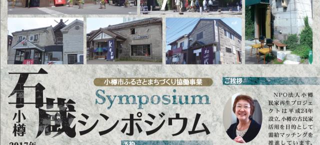小樽石蔵シンポジウムを9月16日(土)に開催します。