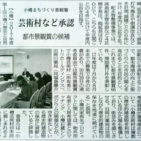 第22回小樽市都市景観賞の奨励賞