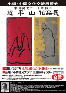 辺平山作品展