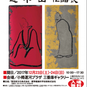小樽・中国文化交流展覧会 辺平山作品展