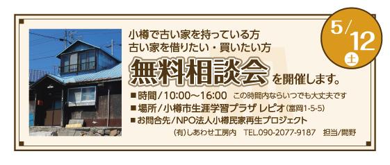 5月12日(土)に「私の所有しているこの建物、売れるかな?貸せるかな?」無料相談会を開催します。